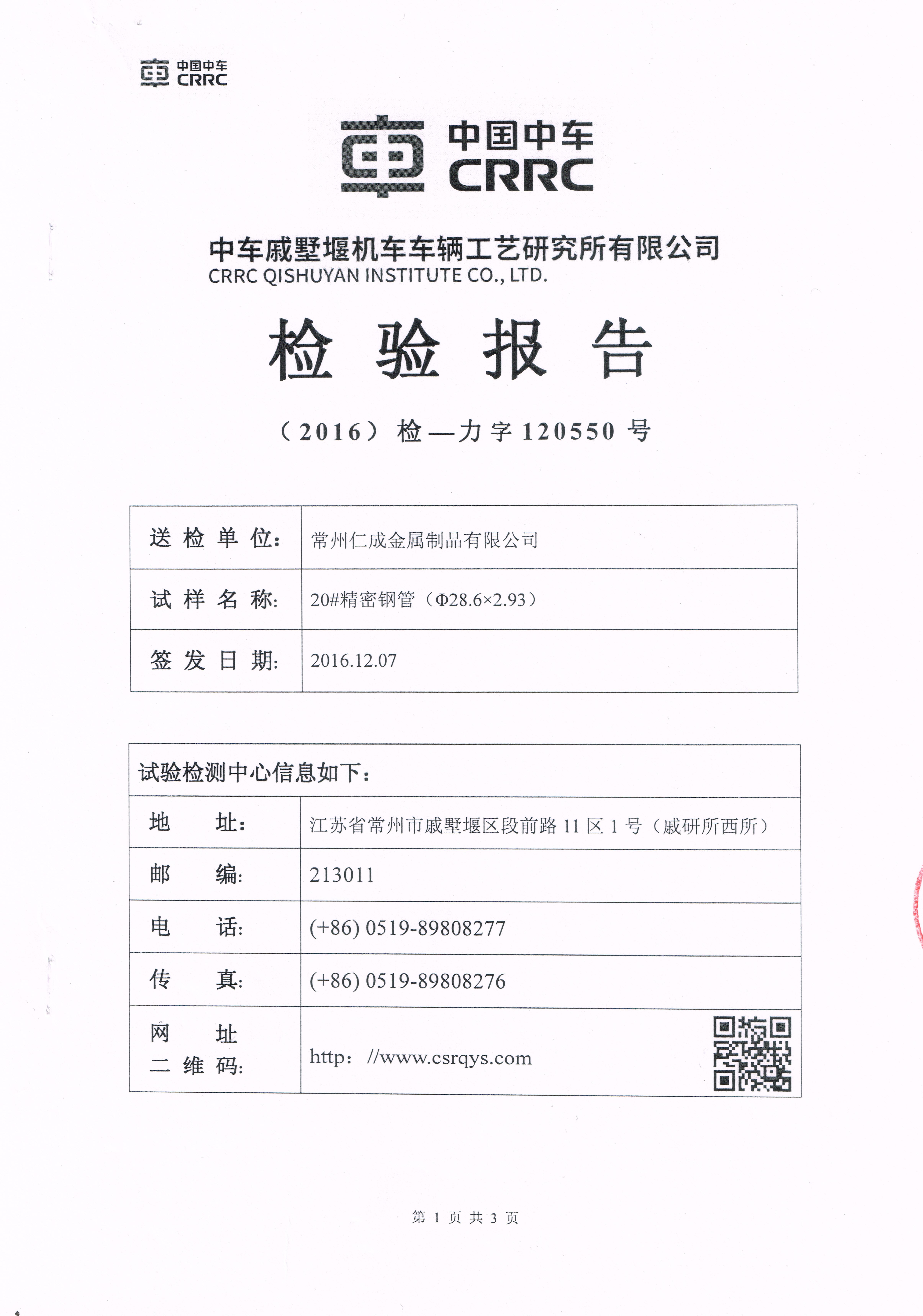 精密鋼管Φ28.6×2.93第三方檢測報告 公司新聞 第1張